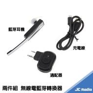 AITOUCH R2E-2K 無線電對講機藍芽轉換器 藍芽適配器 無線耳機麥克風 無線發話 含耳機麥克風 K頭