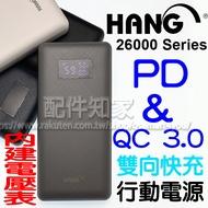 【贈傳輸線】HANG P2 26000mAh 支援蘋果PD QC3.0 雙向快充 行動電源/可上飛機/通過驗證/移動電源/LED★Samsung HTC SONY OPPO APPLE 小米-ZY