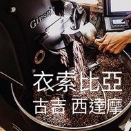 (精選咖啡豆) 不酸 衣索比亞 耶加雪菲 重量:半磅(227g) 古吉 西達摩 水洗 咖啡豆 手沖咖啡 自家烘焙