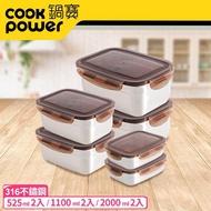 【鍋寶】316不鏽鋼保鮮盒熱銷6入組(EO-BVS20Z11Z5031Z2)