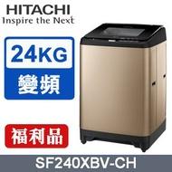 HITACHI日立 大容量變頻24公斤直立洗衣機SF240XBV(CH-香檳金)-福利品