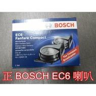 《晶站》汽機車 BOSCH 高低音喇叭 雙音喇叭 氣音喇叭 蝸牛喇叭 高品質 高音量 110dB 媲美進口車喇叭聲EC6