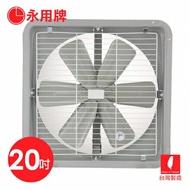 【永用牌】MIT 台灣製造20吋耐用馬達工業排風扇(鐵葉) FC-320-1 (220V電壓專用)