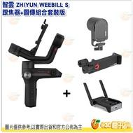 智雲 ZHIYUN WEEBILL S 跟焦器+圖傳組合套裝版 相機三軸穩定器 微單 單眼 防抖 手持 雲台 公司貨