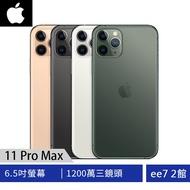 APPLE iPhone 11 Pro Max 6.5吋 64G/256G/512G 蘋果智慧型手機 [ee7-2]