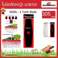 ใบมีดตัดหญ้า มะละกอ MARUYAMA (  JAPAN ) ใบยาว 30.5 มม รุ่น 2 Tooth Blade จัดส่งฟรีKerry