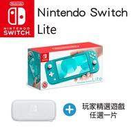 任天堂Switch Lite藍綠主機+1890軟體自由選+主機收納包(灰白)主機+瑪利歐奧德賽