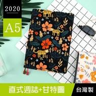 Creer CR-90069 2020年A5/25K直式週誌+甘特圖/日誌手帳/手札行事曆