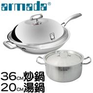 【armada 阿曼達】菁英單柄316複合金炒鍋36CM+伊莉莎白雙耳304複合金湯鍋20CM(贈不鏽鋼鐵鏟)
