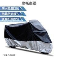 摩托車 機車防水車罩(防塵套 防塵罩 摩托車罩 防雨 防曬 防汙 防刮)