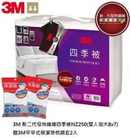 3M 新二代發熱纖維四季被NZ250(雙人加大8x7)贈3M平單式保潔墊枕頭套2入