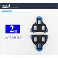★飛輪單車★ SHIMANO SM-SH12 SPD-SL鞋底板 卡鞋 扣片(藍色2度)[04102203](原廠包裝)