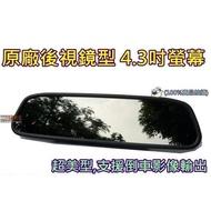 『通用品』後視鏡式 數位彩色螢幕 4.3吋 後視鏡螢幕 altis premio 180 m1 sentra forti