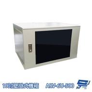 6U-500 19吋 鋁壁掛式機箱 網路機櫃 伺服器機櫃 電腦機櫃 訂製品