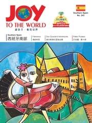 Joy to the World No.243 佳音英語世界雜誌[有聲書]