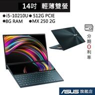 ASUS 華碩 ZenBook Duo UX481 UX481FL-0051A10210U 14吋 輕薄筆電 蒼宇藍