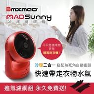 日本【Bmxmao】MAO Sunny 冷暖雙效智慧控溫循環扇 (循環涼風/暖房功能/衣物乾燥/寵物烘乾) 兩用電扇