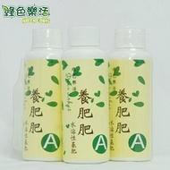 綠色樂活【Green Lohas】養肥肥  專門提供給水耕蔬菜的液肥營養液(3入1組)