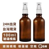 酒精噴瓶 玻璃噴霧瓶 適用75%酒精 不透光 100ml 噴霧罐 噴瓶 空瓶 分裝瓶 現貨【P31】
