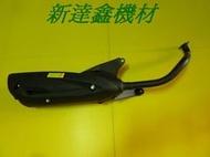 CDS(全新) 原廠型排氣管(附墊片) 三陽 R1-125 /GT-125(化油) 風雲-150 專用