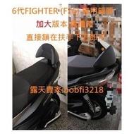 加大饅頭 SYM 三陽 Fighter 6 代 FT6 Fighter6 背靠 靠背 饅頭 悍將 ABS 特仕