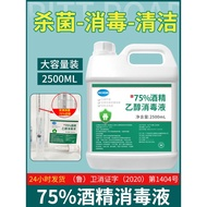 Alcohol 75 degree alcohol disinfectant special indoor household sterilizing VAT 75 alcohol spray ethanol