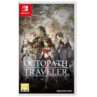 Nintendo Switch 八方旅人 歧路旅人 中文版全新品【台中星光電玩】
