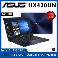 【ASUS 華碩】UX430UN-0142B8550U 皇家藍   i7-8550U/MX150 2G/16G/512G SSD/14吋FHD/W10