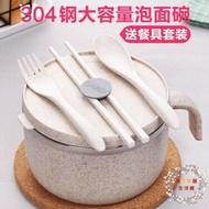 泡面碗帶蓋304不銹鋼帶手柄學生宿舍方便面大容量日式家用飯湯碗 樂天雙12購物節