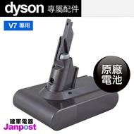[建軍電器]免運費 Dyson V7 SV11 高品質原廠電池 V7全系列都可使用