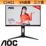 AOC C24G1 24型 曲面電競螢幕 液晶螢幕 顯示器 液晶顯示器 LCD VA 三年保固 蝦皮24h 刷卡 分期