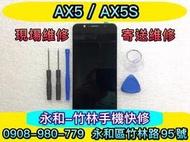 永和【竹林手機快修】OPPO AX5 AX5S 液晶螢幕總成 玻璃破裂 觸控面板 現場維修