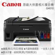 Canon PIXMA G4010 原廠大供墨印表機 傳真多功能相片複合機 噴墨印表機 連續供墨
