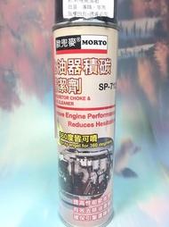【八八八】e網購~【化油器積碳清潔劑SP-712】527121門鎖 防銹 齒輪 鏈條 軸承 潤滑劑