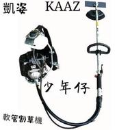✿少年仔❀凱姿KAAZ VRS400原廠傳動桿 + 三菱TB43引擎 背負式軟管割草機(全段日本原裝.無台製品)