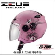 ◮無頭騎士◭ ZEUS ZS-210B / 210B DD2 淡紫 瑞獅 全可拆洗 耐磨鏡片 3/4 半罩 安全帽
