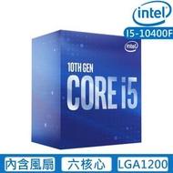 【Intel 英特爾】10代 Core i5-10400F+【Kingston 金士頓】A400 SATA 480GB(大宗採購)
