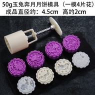 New stereo hand skin pressure type ice mooncake worry-free pastry mung bean sorbet purple potato yam cake embossing mould household