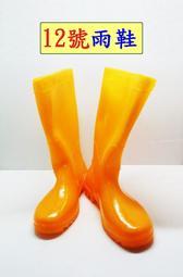 古老街 黃長雨鞋-12號 黃長雨鞋 雨鞋 園藝用品