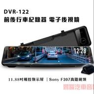 【DynaQuest】 (DVR-122)前後1080p 寬動態 全屏觸控大螢幕