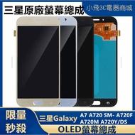 【三星螢幕】Galaxy A7   A720 SM- A720F A720M A720Y/DS 螢幕總成 OLED版