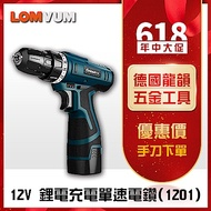 【LOMVUM】龍韻單速12V鋰電池電鑽 1201(無提盒)