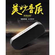 水木年華 AY-Q88無線金屬藍牙音箱 手機無線小音箱 車載插卡低音箱 手機便攜音響 可擕式藍牙音箱TF卡播