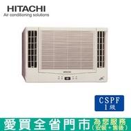 HITACHI日立9-10坪 RA-61NV變頻冷暖窗型冷氣_含配送+安裝