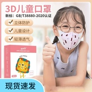 3D child mask Baby Face Mask  individual package