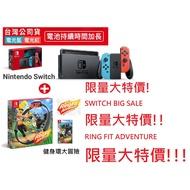 【全新現貨 / 不用等】Switch NS 健身環大冒險 藍紅主機 電力加強版 健身環大冒險組 中文版 台灣公司貨