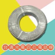 免運!!!! 台通光電PE-PVC 電纜線/電話線 0.65mm*2P 4芯 200M 引進線