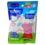 Probo博寶兒 3D立體SDC兒童口罩超值包-佩佩豬10入-限購1包