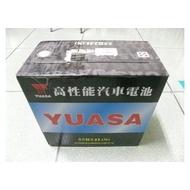 YUASA 湯淺 高性能保養型 55B24RS 55B24R(S) (46B24RS可用) 電池 電瓶 其它國際牌PANASONIC,AC DELCO,各項規格 歡迎詢問