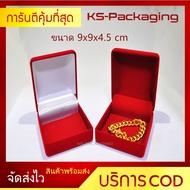 กล่องกำมะหยี่ กล่องใส่พระ ทองแท่ง ปูเรียบ สำหรับใส่พระ ทอง ทองท่อง เครื่องประดับ แหวน ต่างหู และ อื่นๆ ตามต้องการ ขนาด9x9x4.5cm Jewelry box amulet box by Ks-Packaging